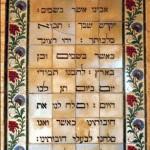 NP-en-hebreu