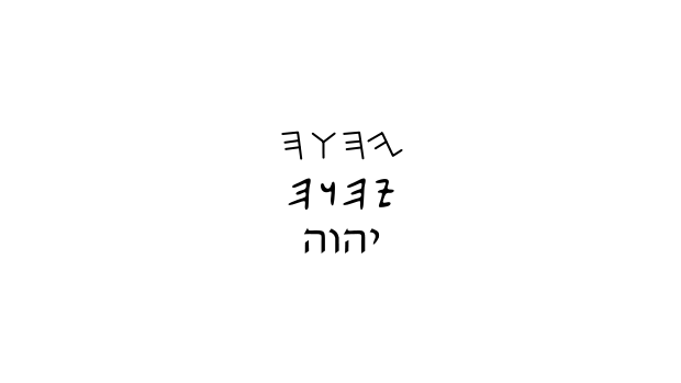YHWH tetragramme